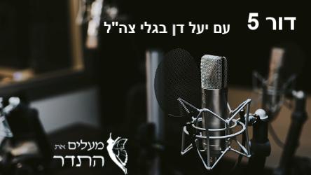 """על דור 5 עם יעל דן בגלי צה""""ל"""