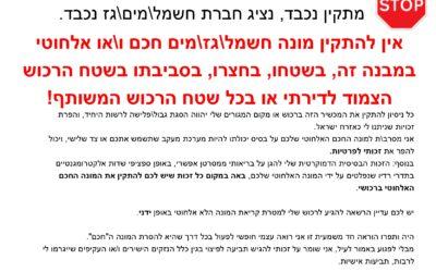 מונים חכמים מקרינים ומבצעים מעקב בתוך הבית מותקנים בישראל