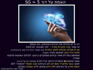 האמת על הדור ה-5 או 5G
