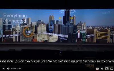 רשת המלכודת של דור 5 ועיר חכמה – עם תרגום לעברית