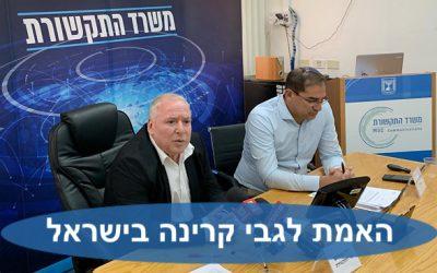 האמת לגבי קרינה בישראל